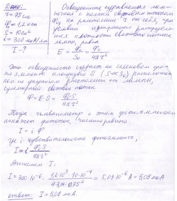 Какую силу тока покажет гальванометр, присоединенный к селеновому фотоэлементу, если на расстоянии r=75 см от него поместить лампочк..., Задача 5140, Физика
