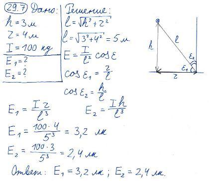 На высоте h=3 м над землей и на расстоянии r=4 м от стены висит лампа силой света I=100 кд. Определить освещенность стен..., Задача 5143, Физика