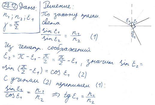 Луч света переходит из среды с показателем преломления n1 в среду с показателем n2. Показать, что если угол между отраженным и п..., Задача 5173, Физика