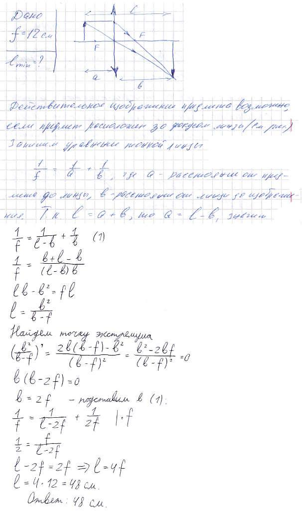 Каково наименьшее возможное расстояние между предметом и его действительным изображением, создаваемым соби..., Задача 5186, Физика