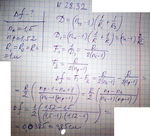 Линза изготовлена из стекла, показатель преломления которого для красных лучей 1,50, для фиолетовых 1,52. Радиусы кривизн..., Задача 5193, Физика