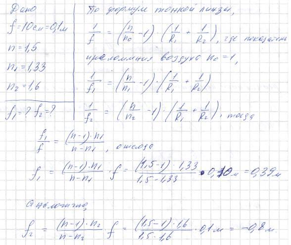 Главное фокусное расстояние f собирающей линзы в воздухе равно 10 см. Определить,..., Задача 5196, Физика