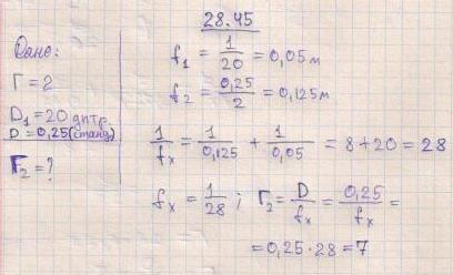 Лупа дает увеличение Г=2. Вплотную к ней приложили собирательную линзу с оптической силой Ф1=20 дптр. ..., Задача 5206, Физика