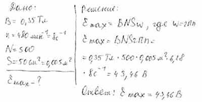 В однородном магнитном поле с индукцией B=0,35 Тл равномерно с частотой n=480 мин-1 вращается рамка, содержащая N=500 витков площадью S..., Задача 5285, Физика