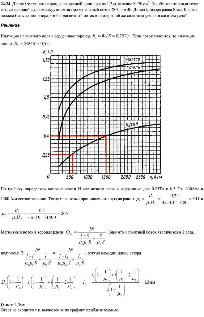 Длина l чугунного тороида по средней линии равна 1,2 м, сечение S=20 см2. По обмотке тороида течет ток, создающий в узком вакуумном зазоре магнитн..., Задача 5348, Физика