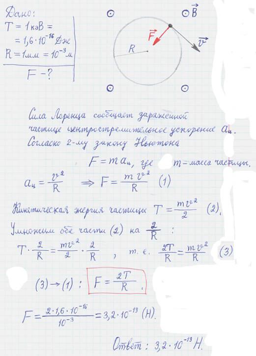 Заряженная частица с энергией 1 кэВ движется в однородном магнитном поле по окружности радиусом R=1 мм...., Задача 5364, Физика