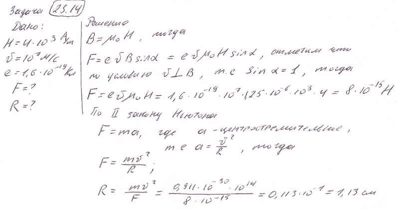 Электрон движется в однородном магнитном поле напряженностью H=4 кА/м со скоростью v=10 Мм/с. Вектор скорости направлен перпен..., Задача 5366, Физика
