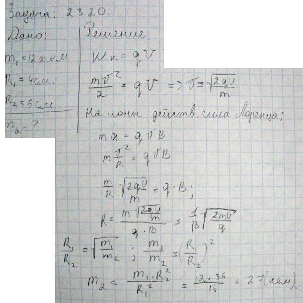 Два однозарядных иона, пройдя одинаковую ускоряющую разность потенциалов, влетели в однородное магнитн..., Задача 5372, Физика