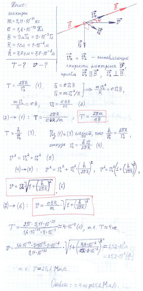 Электрон движется в однородном магнитном поле с индукцией B=9 мТл по винтовой линии, радиус которой равен 1 см и шаг h=7..., Задача 5375, Физика
