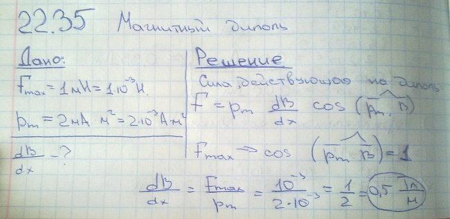 Определить степень неоднородности магнитного поля dB/dx, если максимальная сила, действующая на точечный магнитный диполь, р..., Задача 5432, Физика