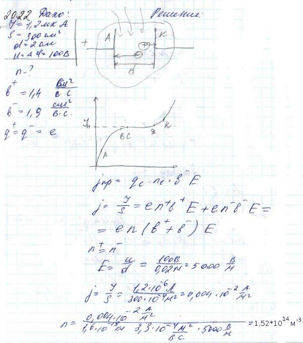 Воздух между плоскими электродами ионизационной камеры ионизируется рентгеновским излучением. Сила тока, текущего через камеру, равна 1,2 мкА. Площад..., Задача 5513, Физика
