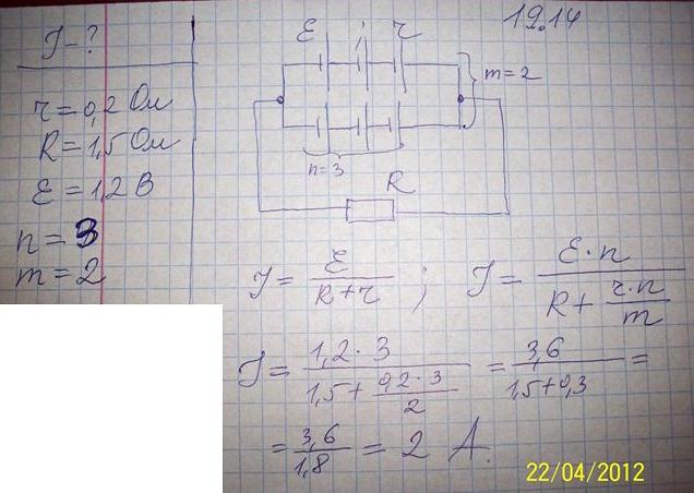 Две группы из трех последовательно соединенных элементов соединены параллельно. ЭДС каждого элемента равна 1,2 B, внутрен..., Задача 5534, Физика