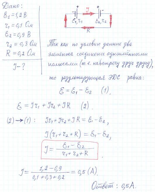 Два элемента 1,2 B 0,1 Ом; 0,9 В 0,3 Ом соединены одноименными полюсами. Сопротивление соединительных ..., Задача 5538, Физика