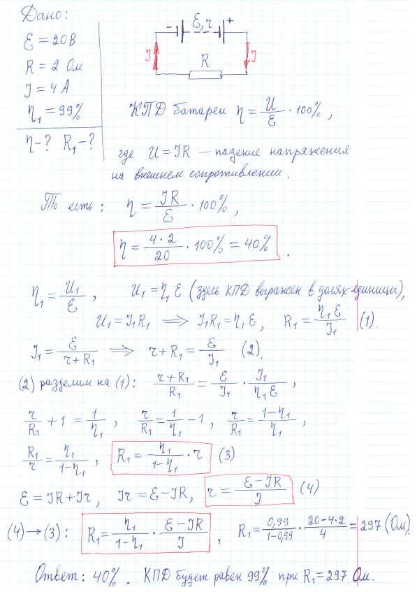 ЭДС батареи равна 20 B. Сопротивление внешней цепи равно 2 Ом, сила тока I=4 A. Найти КПД батареи. При како..., Задача 5548, Физика