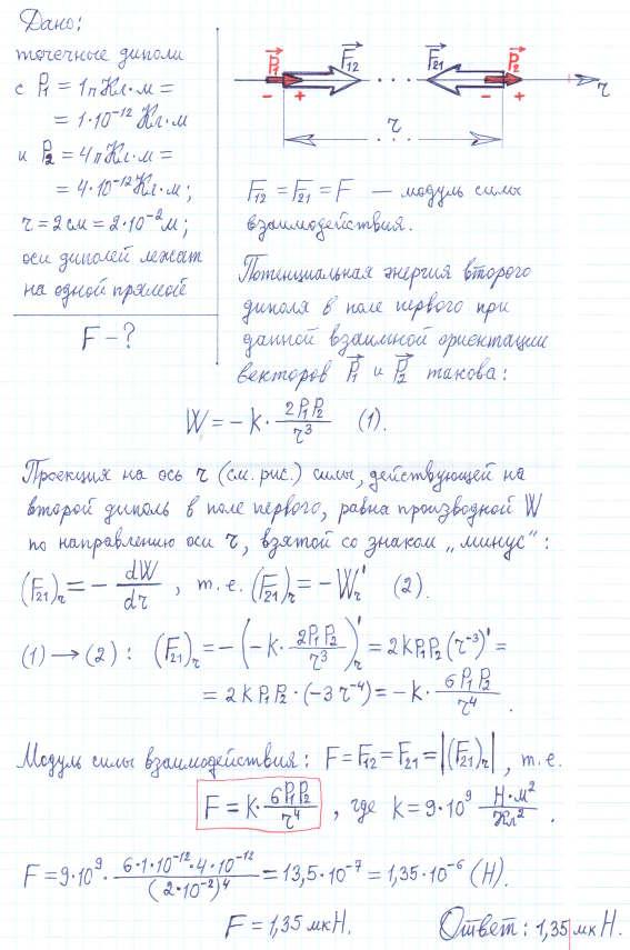 Два диполя с электрическими моментами p1=1 пКл*м и p2=4 пКл*м находятся на расстоянии 2 см друг от друга. Найти силу..., Задача 5619, Физика