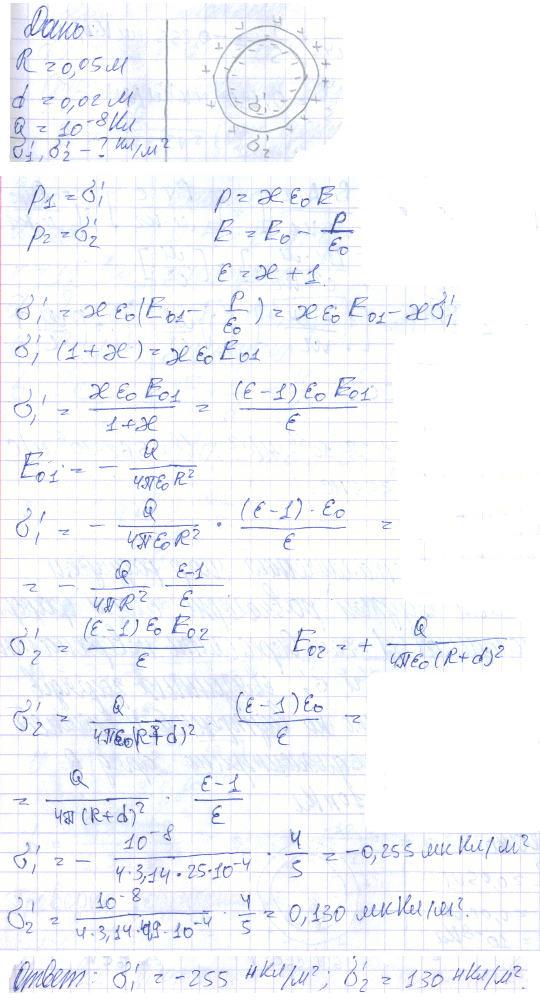 Металлический шар радиусом R=5 см окружен равномерно слоем фарфора толщиной d=2 см. Определить поверхностные плотн..., Задача 5634, Физика