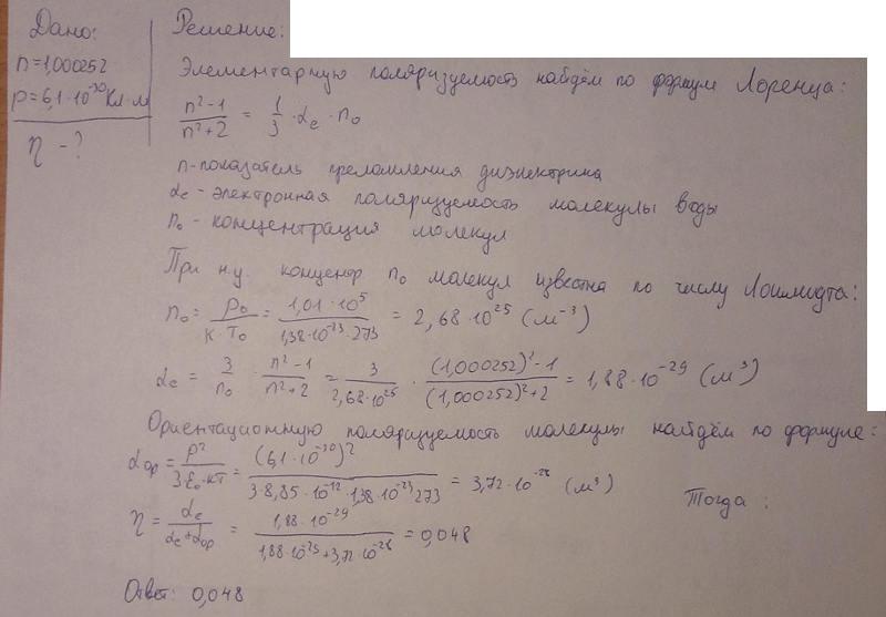 Зная, что показатель преломления n водяных паров при нормальных условиях равен 1,000252 и что молекула воды обладает электриче..., Задача 5666, Физика