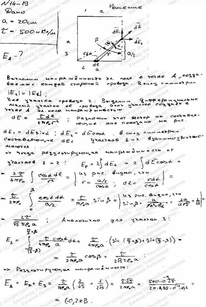 Электрическое поле создано зарядом тонкого равномерно заряженного стержня, изогнутого по трем сторонам квадрата. Дли..., Задача 5774, Физика