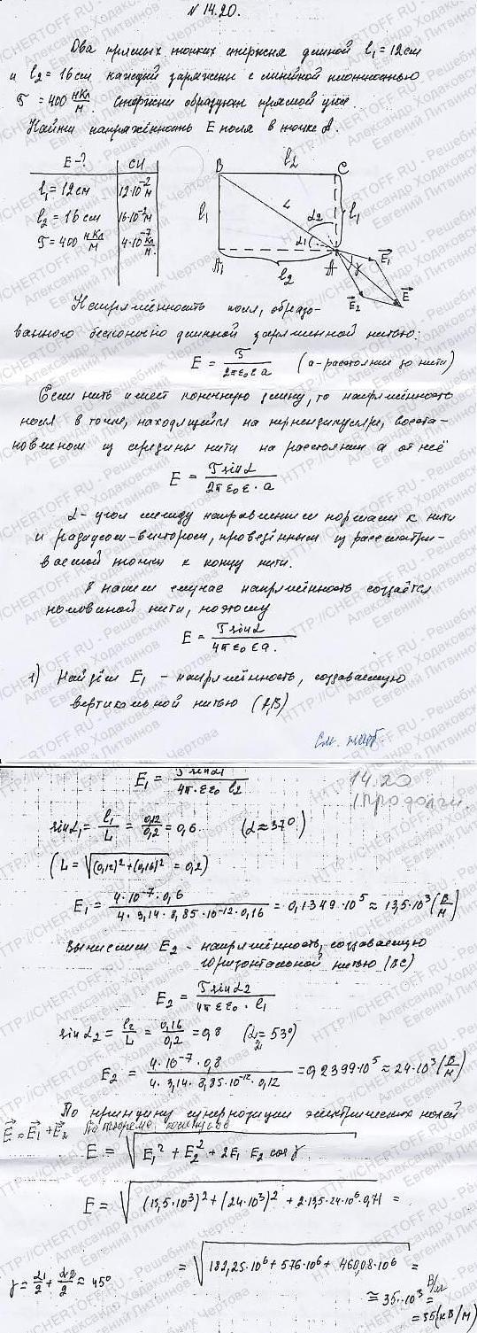 Два прямых тонких стержня длиной 12 см и 16 см каждый заряжены с линейной плотностью т=400 нКл/м. Стержни об..., Задача 5775, Физика