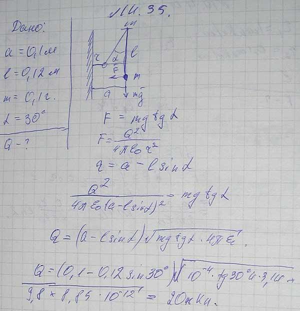 Большая металлическая пластина расположена в вертикальной плоскости и соединена с землей. На расстоянии a=10 см от пласт..., Задача 5790, Физика