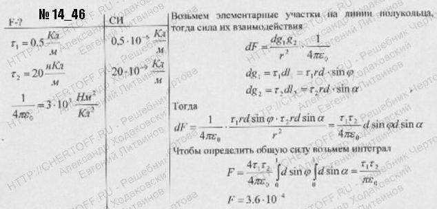 Соосно с бесконечной прямой равномерно заряженной линией 0,5 мкКл/м расположено полукольцо с равномерно распределенным заряд..., Задача 5801, Физика