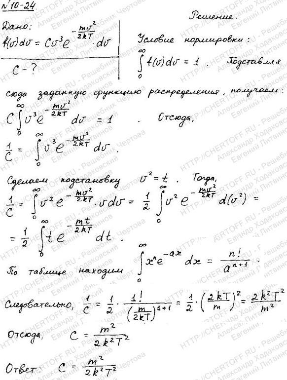 Распределение молекул по скоростям в молекулярных пучках при эффузионном истечении отличается от максвелловского и имеет вид f(v)dv=C..., Задача 6018, Физика