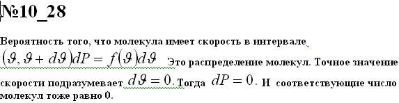 Найти число молекул идеального газа, которые имеют импульс, значение которого точ..., Задача 6022, Физика