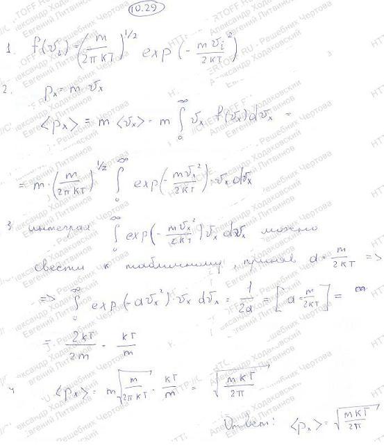 Вывести формулу, определяющую среднее значение компонента импу..., Задача 6023, Физика