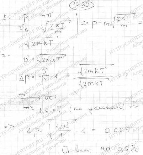 На сколько процентов изменится наиболее вероятное значение импульса молекул идеального га..., Задача 6024, Физика