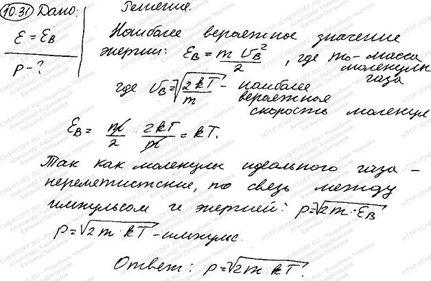 Найти выражение для импульса молекул идеального газа, энергии которых равны..., Задача 6025, Физика