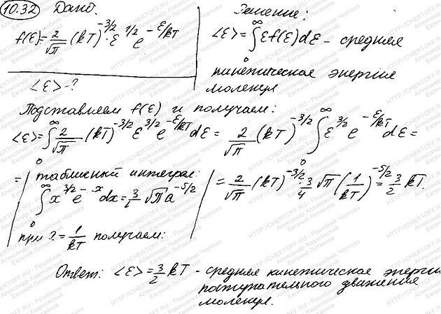 Найти выражение средней кинетической энергии поступательного движения молекул. Функцию распр..., Задача 6026, Физика