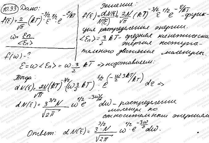 Преобразовать формулу распределения молекул по энергиям в формулу, выражающую распределение молекул по относи..., Задача 6027, Физика