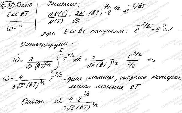 Вывести формулу, определяющую долю молекул, энергия которых много меньше kT. Функцию распре..., Задача 6029, Физика