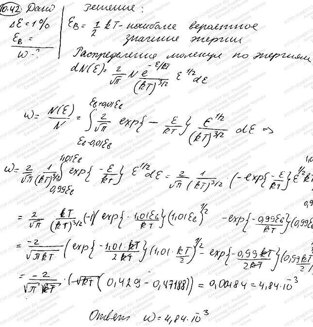 Найти относительное число молекул идеального газа, кинетические энергии которых отличаются от наиболее..., Задача 6036, Физика