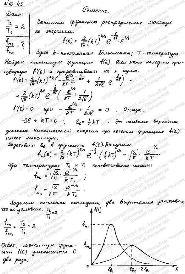 Во сколько раз изменится значение максимума функции f(е) распределения молекул идеального газа по энергиям, если темпер..., Задача 6039, Физика