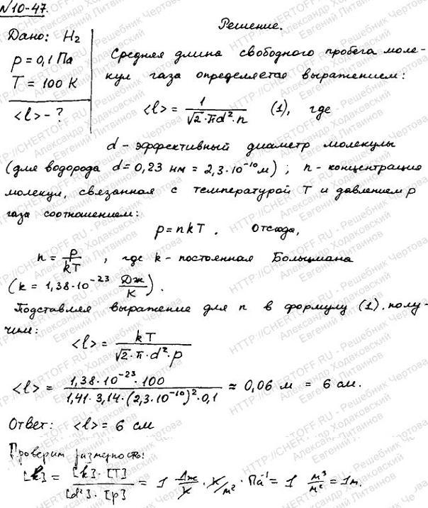 Найти среднюю длину свободного пробега молекул водорода при давлен..., Задача 6041, Физика