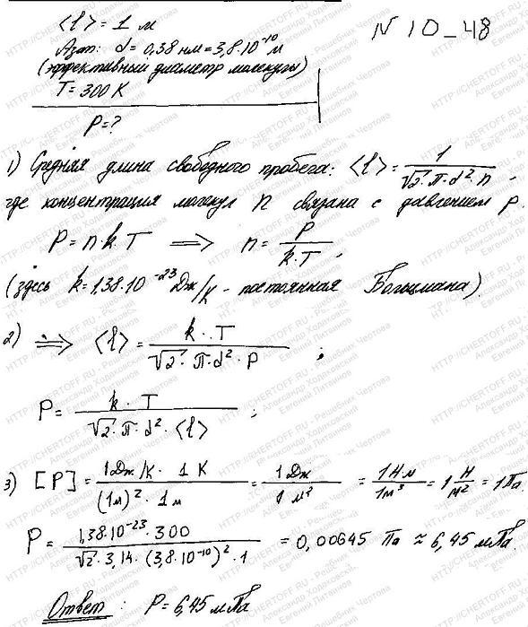 При каком давлении средняя длина свободного пробега l молекул азота равна 1 ..., Задача 6042, Физика