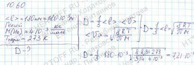 Средняя длина свободного пробега атомов гелия при нормальных условиях равн..., Задача 6054, Физика