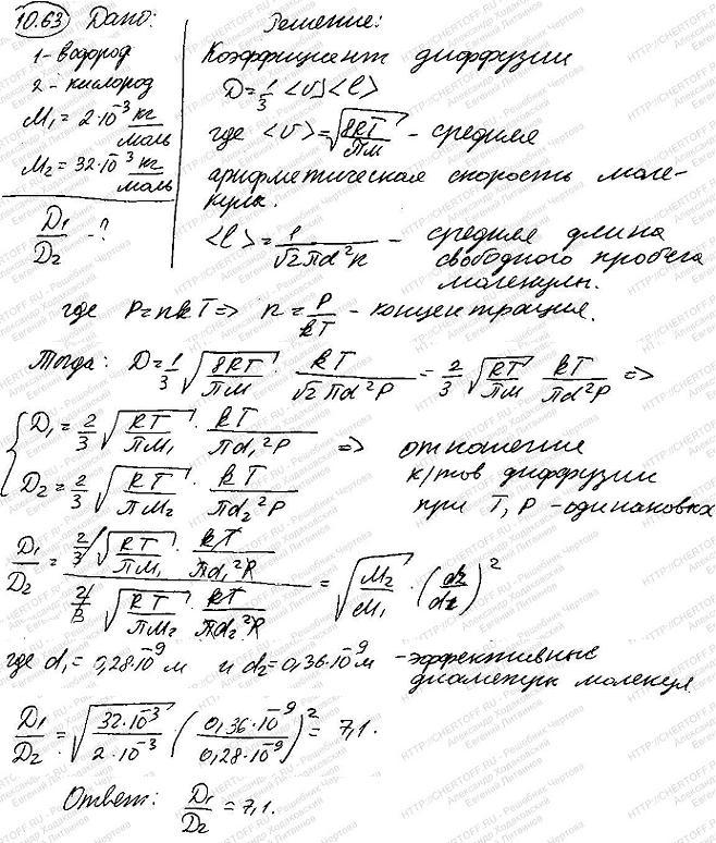 Определить, во сколько раз отличается диффузия D, газообразного водорода от диффузии D2 газообразного кисло..., Задача 6057, Физика