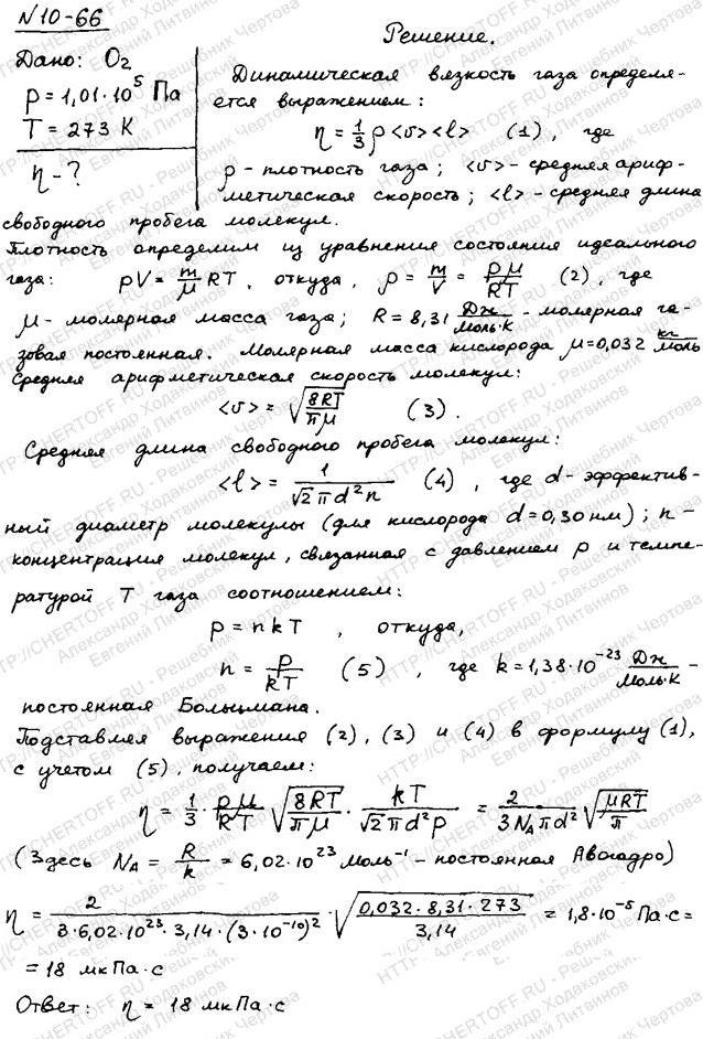 Вычислить динамическую вязкость кислорода пр..., Задача 6060, Физика