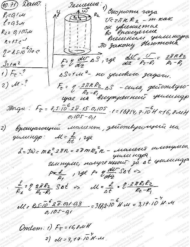 Цилиндр радиусом R1=10 см и длиной 30 см расположен внутри цилиндра радиусом R2=10,5 см так, что оси обоих цилиндров совпадают. Малый цилиндр непо..., Задача 6065, Физика