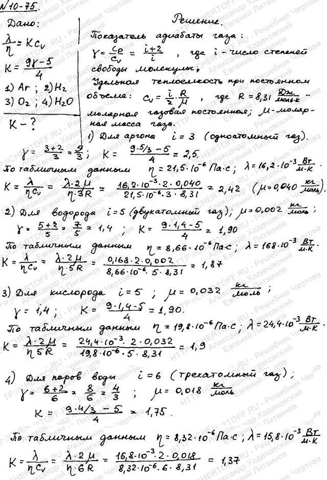 В приближенной теории явлений переноса получается соотношение. Более строгая теория приводит к значению λ/η=Kcv, где ..., Задача 6069, Физика