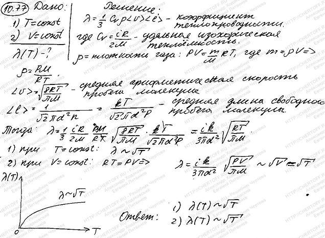Найти зависимость теплопроводности от температуры при следующих процессах изобарном; изохо..., Задача 6071, Физика