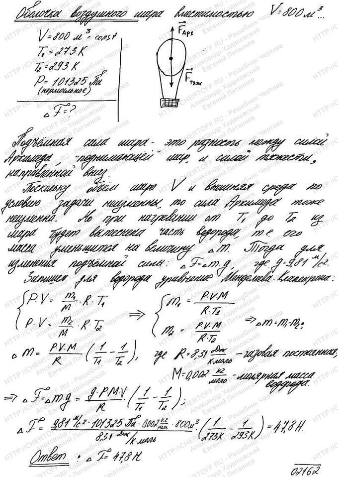Оболочка воздушного шара вместимостью 800 м3 целиком заполнена водородом при температуре T1=273 К. На сколько изменится..., Задача 6136, Физика