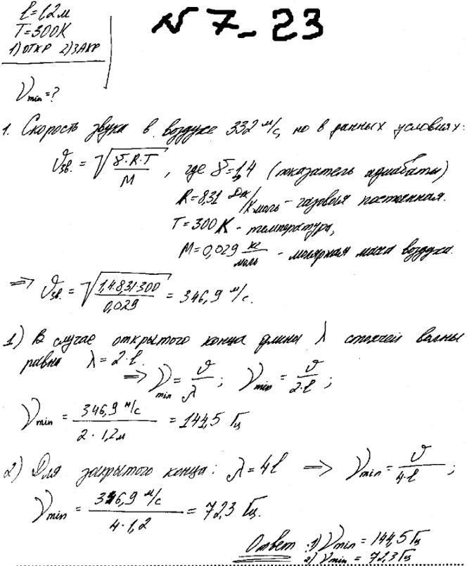 В трубе длиной l=1,2 м находится воздух при температуре Т=300 К. Определить минимальную частоту vmin возможных колебан..., Задача 6185, Физика