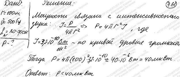 На расстоянии 100 м от точечного изотропного источника звука уровень громкости при частоте 500 Гц ..., Задача 6223, Физика