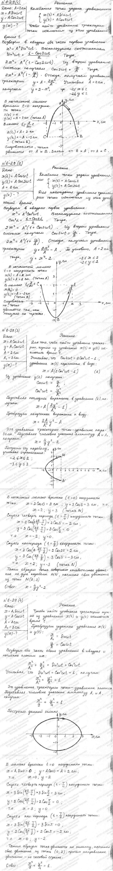 Точка участвует одновременно в двух гармонических колебаниях, происходящих по взаимно перпендикулярным направлениям и описываемых уравне..., Задача 6258, Физика