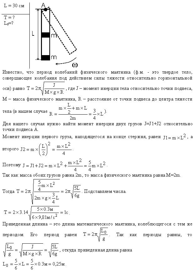 На стержне длиной l=30 см укреплены два одинаковых грузика: один-в середине стержня, другой-на одном и..., Задача 6271, Физика