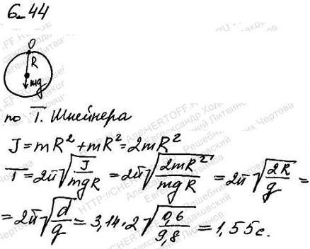 Тонкий обруч, повешенный на гвоздь, вбитый горизонтально в стену, колеблется в плоскости, параллельной стене. Ради..., Задача 6273, Физика