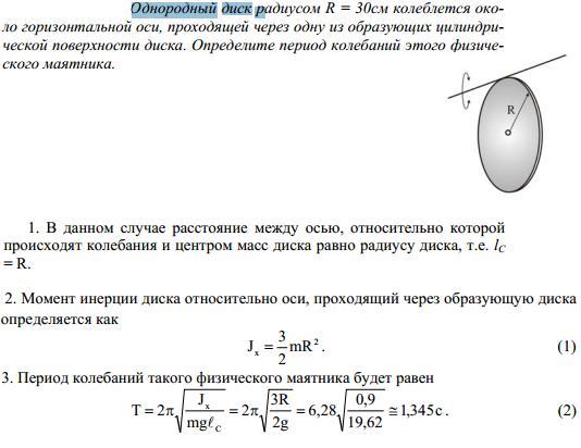 Однородный диск радиусом R=30 см колеблется около горизонтальной оси, проходящей через одну из образующих цилин..., Задача 6274, Физика